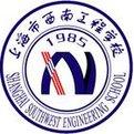 上海市西南工程学校