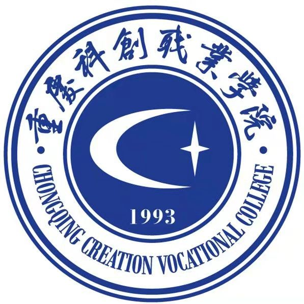 重慶科創職業學院