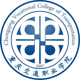重慶交通職業學院
