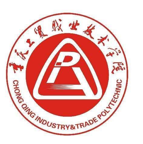 重慶工貿職業技術學院